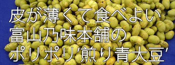 美味しい炒り青大豆