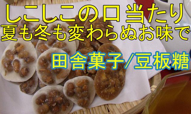 手造り砂糖菓子/夏も冬もお茶請けは豆板糖