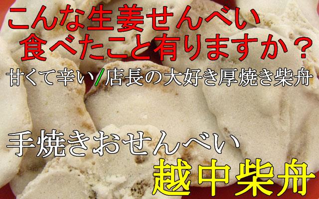 富山のおせんべい越中柴舟