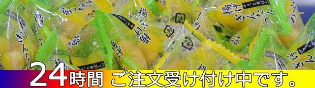 揚げ銀杏は24hご注文受付中!