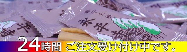 大根永平寺は24hご注文受付中!