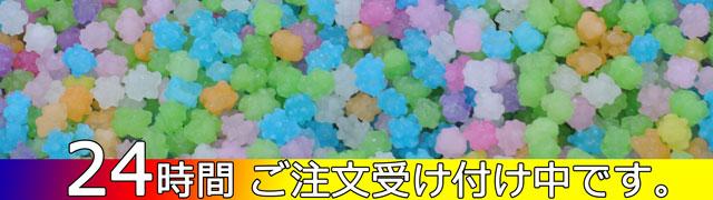 紫陽花の園金平糖は24hご注文受付中