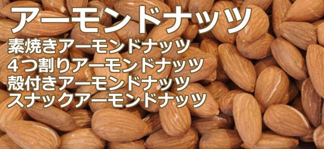アーモンドナッツシリーズはこちら