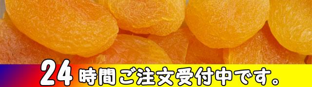 干しあんず/ドライ杏のあんずちゃん年中ご注文受付中