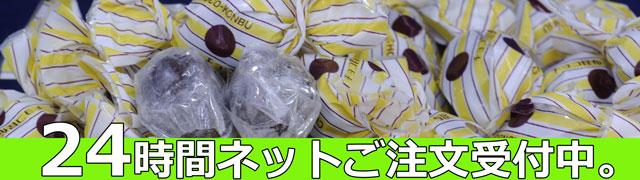 チョコレート昆布飴は24h注文受付中
