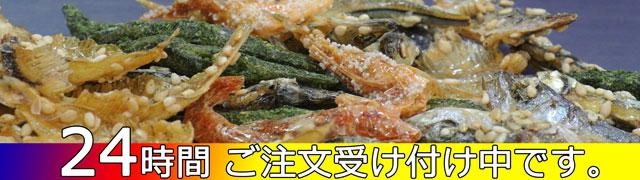 小魚おつまみ五色煮は24時間ご注文受付