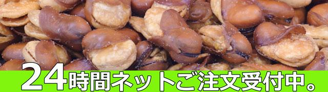 いかり豆/24時間ネットご注文受付中