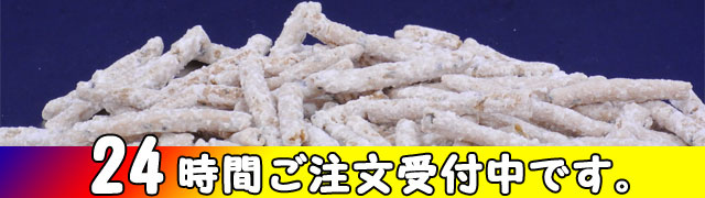 干菓子小竹は24Hご注文受付中