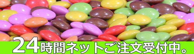 マーブルチョコレート/24時間ご注文受付中