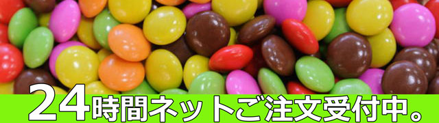 ミニマーブルチョコ/碁石チョコ24h注文受付中