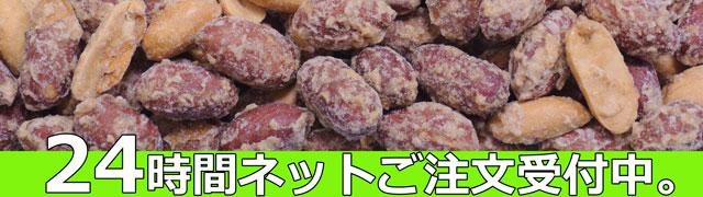 味噌ピーナッツはチャームおつまみ24hご注文受付中!