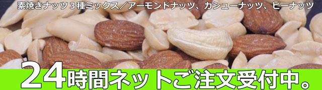 無塩MIX3種ナッツは24hご注文受付