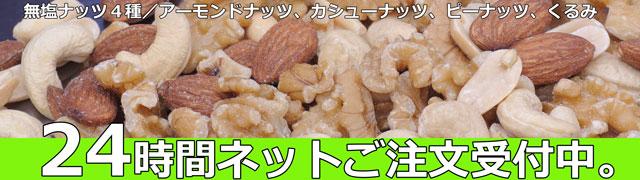 無塩MIX4種ナッツは24hご注文受付