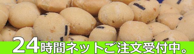 するめ豆(豆菓子)/24時間ご注文受付中