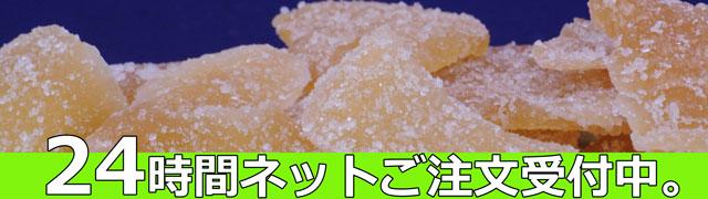 生姜砂糖漬け/24時間ご注文受付中