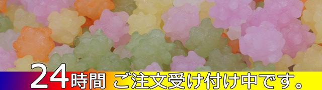 中粒フルーツ金平糖