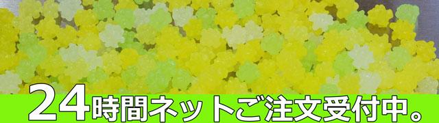 クリスタル菜の花金平糖24h注文受付中