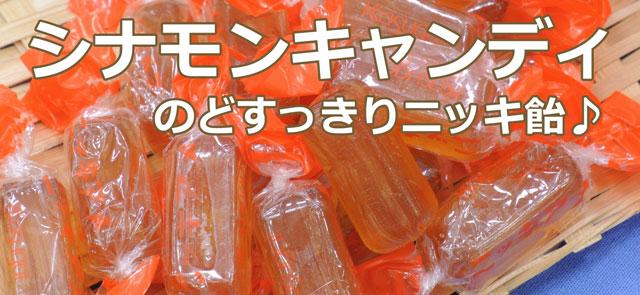 ニッキ飴/肉桂(シナモン)キャンディ