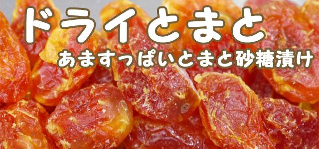 ドライとまと/干しトマト