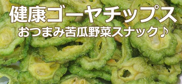ゴーヤチップはおつまみ野菜
