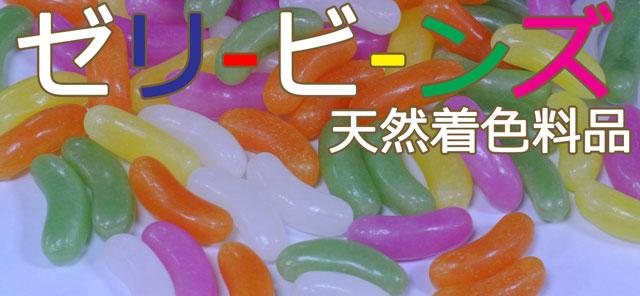 ゼリービーンズ大粒は天然着色料使用