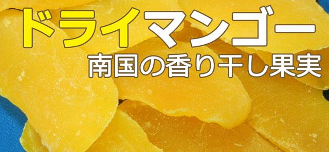 ドライマンゴーは南国フルーツ