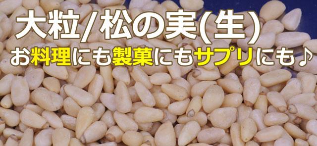 松の実/製菓用サプリメントにも!