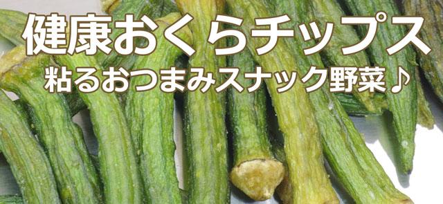おくらチップスはおつまみ野菜