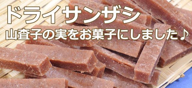 サンザシ菓子