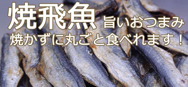 旨いおつまみ焼き飛魚