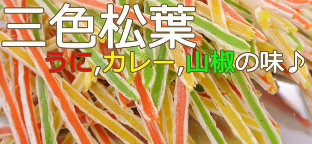 三色松葉/カレーうに山椒の三種味
