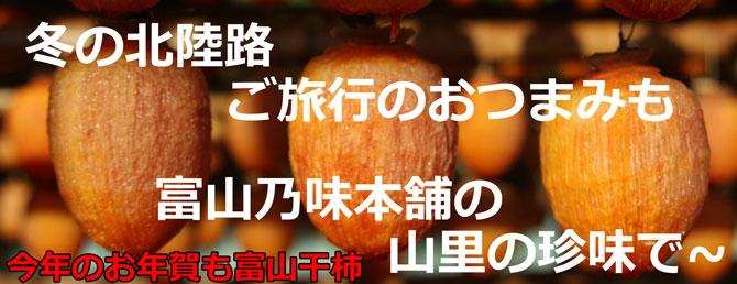 お年賀の手土産は富山干柿