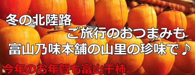 今年もお年賀は富山干柿で♪