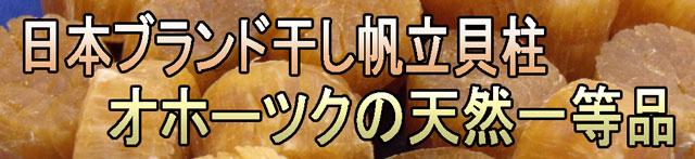 干し帆立貝は日本のブランド!