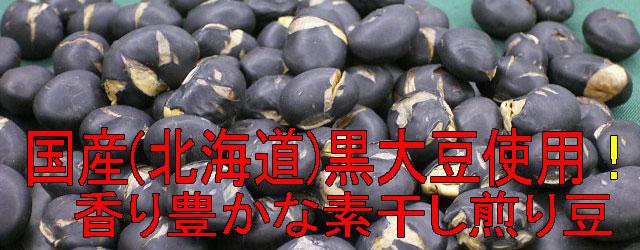 国産(北海道)黒大豆/香り豊かな煎り黒豆