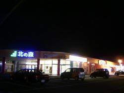 午後8時北の森ショッピングセンターの閉店時間です