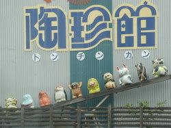 陶珍館/滋賀県信楽町