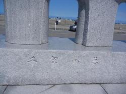 石の彫刻「千年の夢」