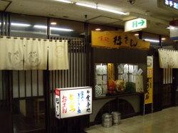 居酒屋徳さん/JR高岡駅ビル本館地下
