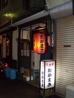 居酒屋たかまさ/高岡市の大衆酒場
