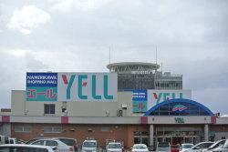 エール滑川ショッピングセンター