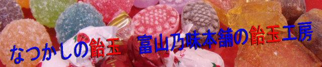 なつかしの飴玉/富山乃味本舗の飴玉工房