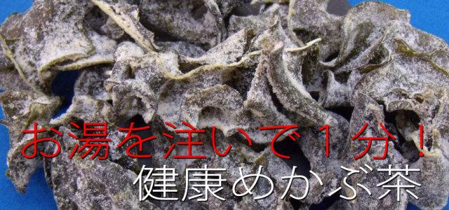 わかめ茶/メカブ茶