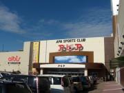 リニュアールオープンアピアシティショッピングセンター