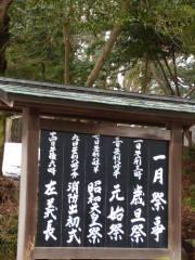 高岡射水神社 /1月の祭事