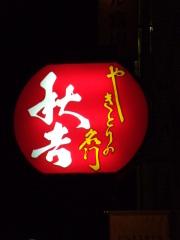 焼き鳥居酒屋秋吉富山駅前店