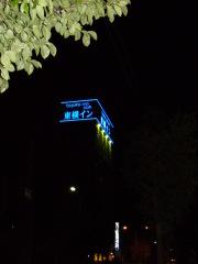 ビジネスホテル東横イン富山