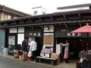 高山朝市通りの打保屋菓子舗売店