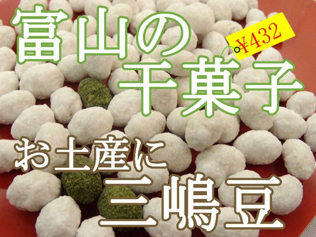 富山のおみやげ三嶋豆