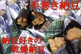 手巻き納豆は珍味納豆